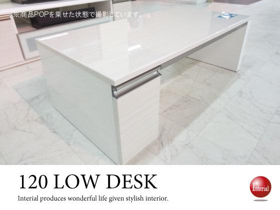 光沢木目ホワイト(UV塗装)幅120cmローデスク