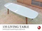 鏡面ホワイトUV塗装天板&天然木脚・幅135cmリビングテーブル