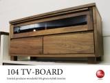 天然木ウォールナット・幅104cmテレビボード(日本製・完成品)
