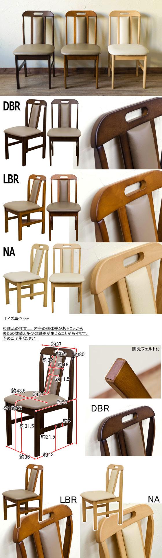天然木&PVCレザー製・ダイニングチェア(2脚セット・完成品)