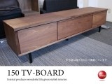 幅150cm・天然木ウォールナット製テレビ台(日本製・完成品)