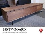 天然木ウォールナット製・幅180cmテレビボード(日本製・完成品)