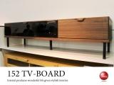 天然木ウォールナット製・幅152cmテレビ台(日本製・完成品)