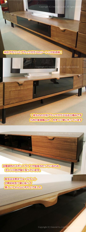 幅179cm・天然木ウォールナット製TV台(日本製・完成品)【今なら特典付き!開梱設置サービス無料】
