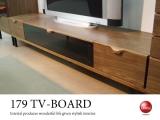 天然木ウォールナット製・幅179cmテレビ台(日本製・完成品)