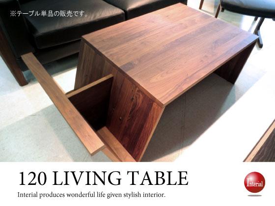 天然木ウォールナット製・ハイデザイン幅120cmリビングテーブル(完成品)