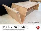 天然木オーク製・ハイデザイン幅150cmリビングテーブル(ナチュラル・完成品)