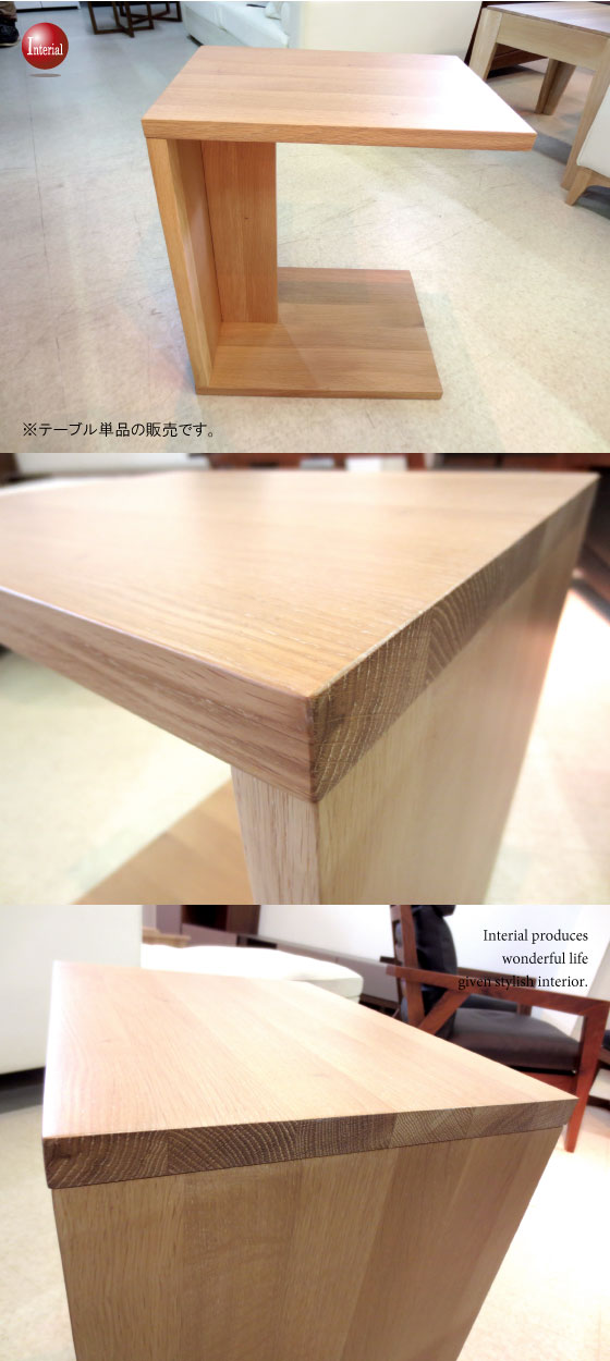 天然木オーク製・ハイデザインサイドテーブル(ナチュラル)完成品