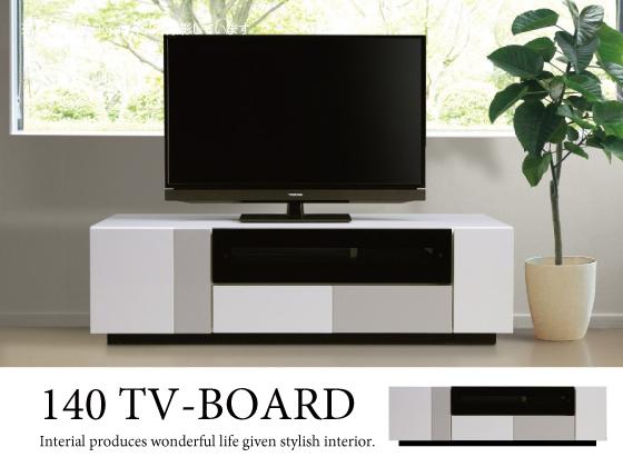 ホワイト鏡面UV塗装・幅140cmテレビボード(完成品)