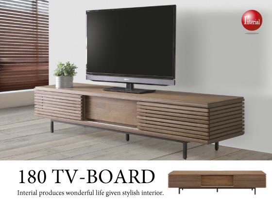格子デザイン・天然木ウォールナット製・幅180cmテレビボード(完成品)
