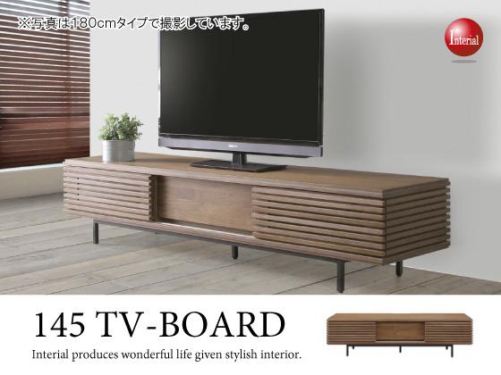 格子デザイン・天然木ウォールナット製・幅145cmテレビボード(完成品)