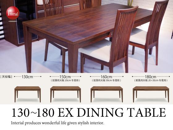 幅130~180cm・天然木ウォールナット製・伸張式ダイニングテーブル