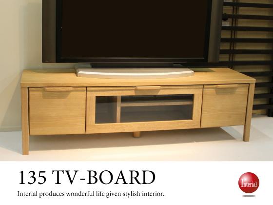 天然木ホワイトオーク製・幅135cmテレビボード(完成品)
