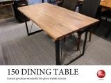 天然木ウォールナット無垢材製・幅150cmダイニングテーブル
