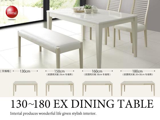 幅130~180cmで伸張できる!木目ホワイトUV塗装ダイニングテーブル