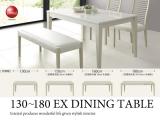 幅130~180cm・木目光沢ホワイト天板・伸張式ダイニングテーブル