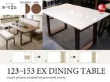 幅123/153cmで伸張できる!天板が「鏡面ホワイト」と「ウォールナット」から選べるダイニングテーブル