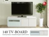 木目ホワイトUV塗装・幅140cmテレビボード(完成品)
