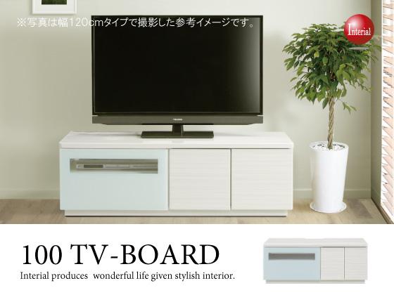 木目ホワイトUV塗装・幅100cmテレビボード(完成品)