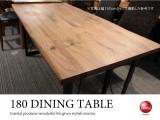 天然木ウォールナット無垢材製・幅180cmダイニングテーブル
