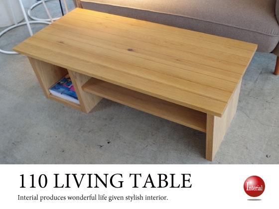 天然木オーク製・幅110cmリビングテーブル(日本製・完成品)ナチュラル