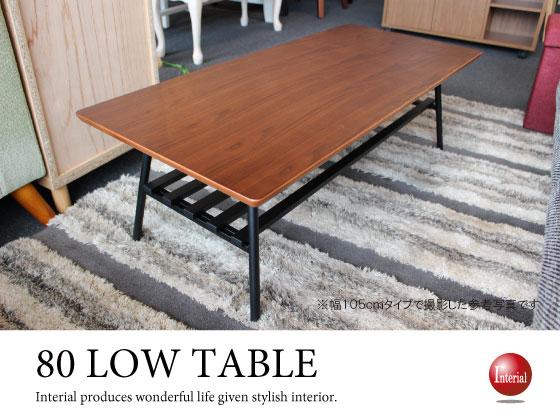 幅80cm・天然木ウォールナット製・ローテーブル(折りたたみ式・完成品)