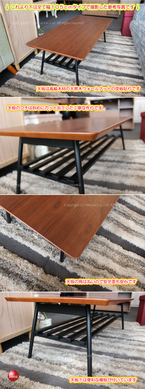 天然木ウォールナット製・幅120cmセンターテーブル(折りたたみ可能・棚板付き)