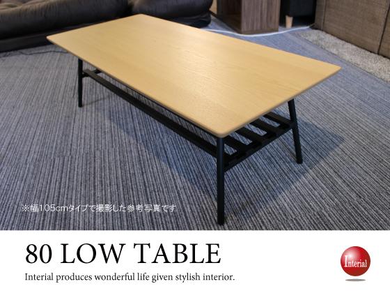 天然木オーク製・幅80cmセンターテーブル(折りたたみ可能・棚板付き)