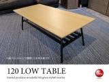 天然木オーク製・幅120cmセンターテーブル(折りたたみ可能・棚板付き)