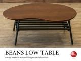 天然木ウォールナット製・ビーンズ型幅84cmセンターテーブル(折りたたみ可能・棚板付き)