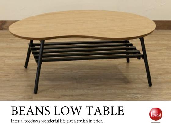 天然木オーク製・ビーンズ型幅84cmセンターテーブル(折りたたみ可能・棚板付き)