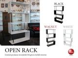 幅80cm・5段スタイリッシュS字ラック(ブラック/ホワイト/ウォールナット柄)