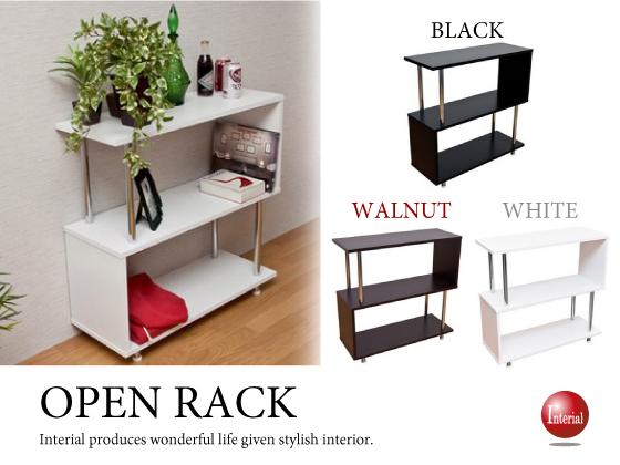 幅80cm・3段スタイリッシュS字ラック(ブラック/ホワイト/ウォールナット柄)