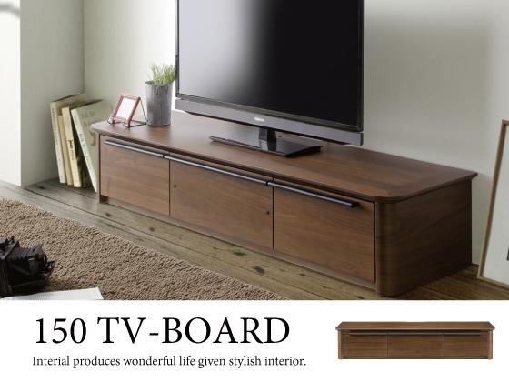 天然木ウォールナット製・幅150cmテレビ台(完成品)