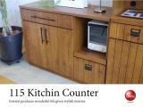 天然木オーク製・幅115cmキッチンカウンター(日本製・完成品)ブラウン