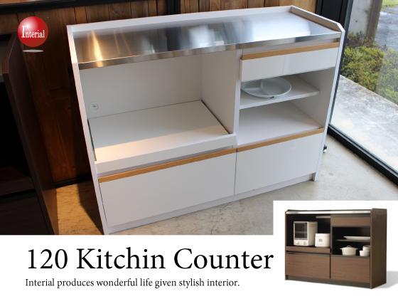 ステンレス天板・幅120cmキッチンカウンター(日本製・完成品)ホワイト/ブラウン
