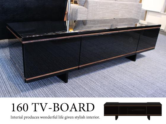 【アウトレット超特価】設置サービス付き!鏡面光沢ブラック幅160cmテレビボード(完成品・間接照明機能付き)