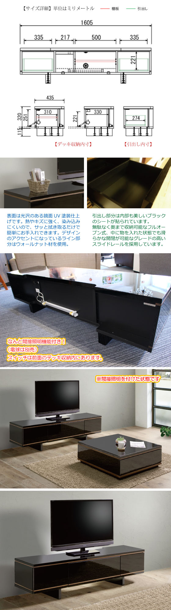 【アウトレット超特価】設置サービス付き!鏡面光沢ブラック幅160cmテレビボード(完成品・間接照明機能付き)【完売しました】