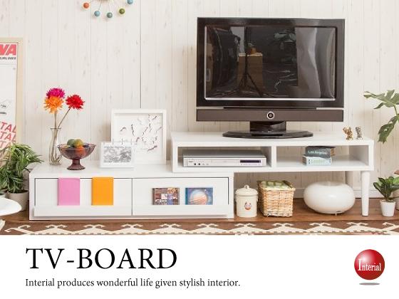幅111~202cm・伸張式テレビボード(平面&コーナー両用・完成品)