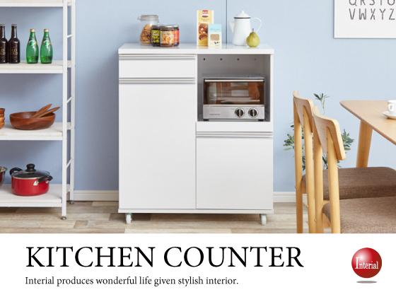 幅80cmキャスター付き・キッチンカウンター(ホワイト)