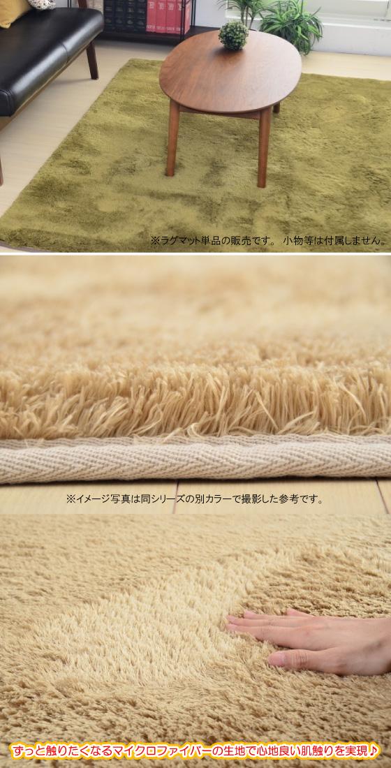 洗濯OK!ふんわりタッチ・シャギーラグ(130cm×190cm)グリーン