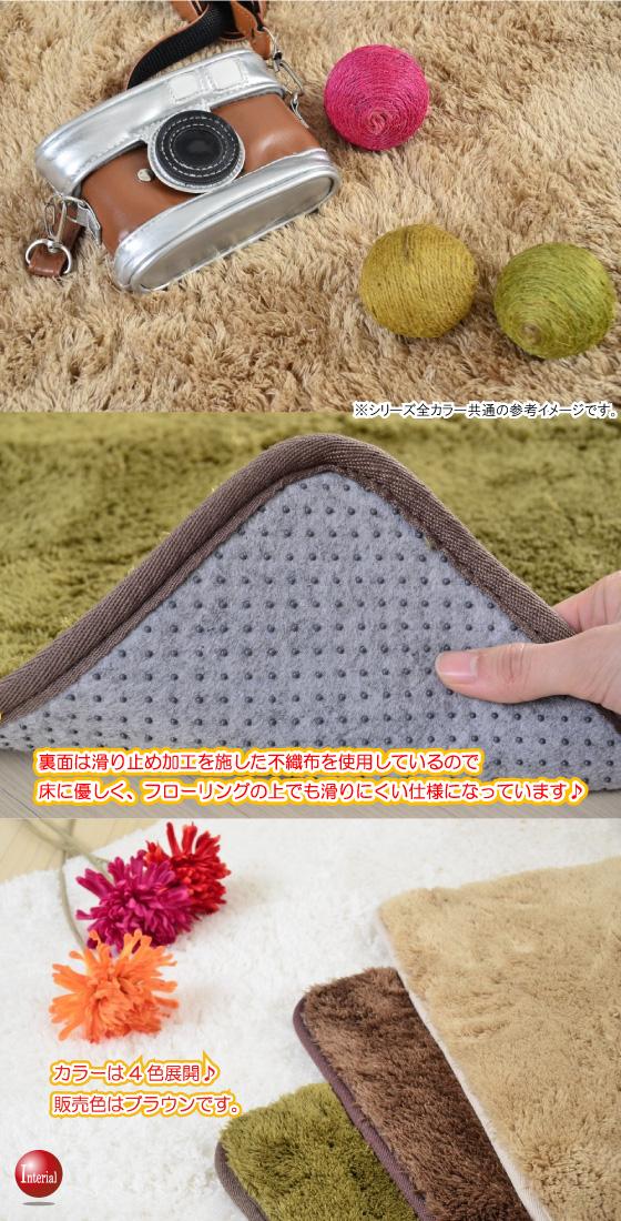 洗濯OK!ふんわりタッチ・シャギーラグ(130cm×190cm)ブラウン