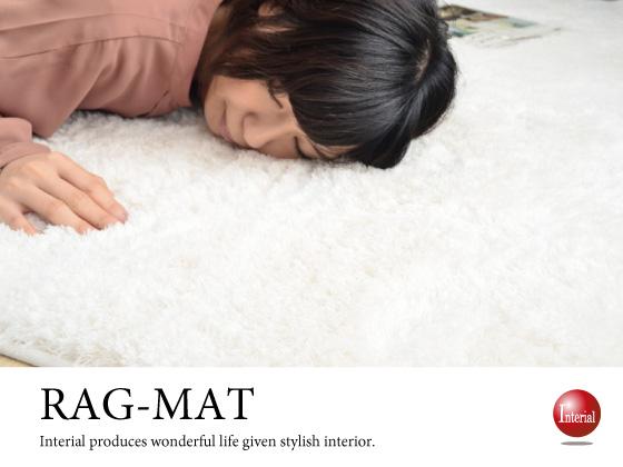 洗濯OK!ふんわりタッチ・シャギーラグ(130cm×190cm)アイボリー