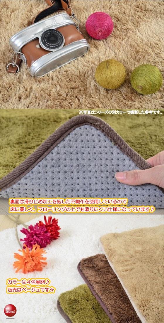 洗濯OK!ふんわりタッチ・シャギーラグ(200cm×250cm)ベージュ