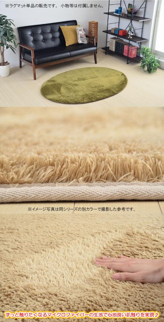 洗濯OK!ふんわりタッチ・シャギーラグ(100cm×140cm楕円形)グリーン