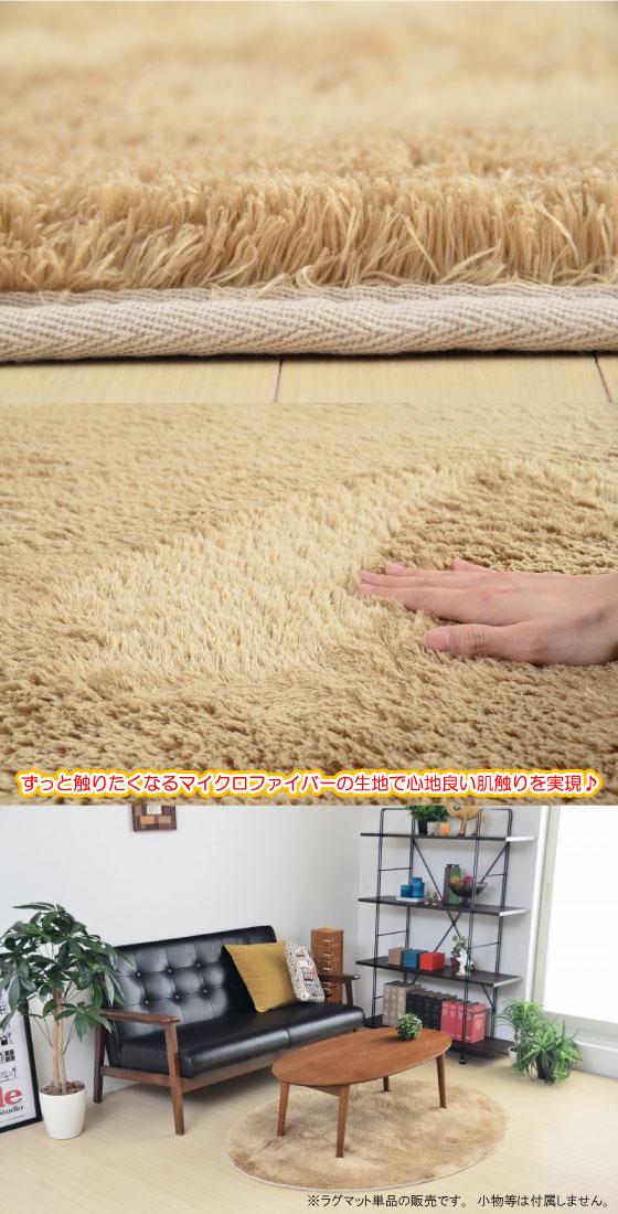 洗濯OK!ふんわりタッチ・シャギーラグ(100cm×140cm楕円形)ベージュ