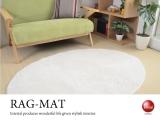 洗濯OK!ふんわりタッチ・シャギーラグ(100cm×140cm楕円形)アイボリー