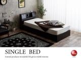 収納付き・多機能シングルベッド(ブラック)