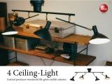 ブラックカラー・4灯スポットシーリングライト(LED対応)