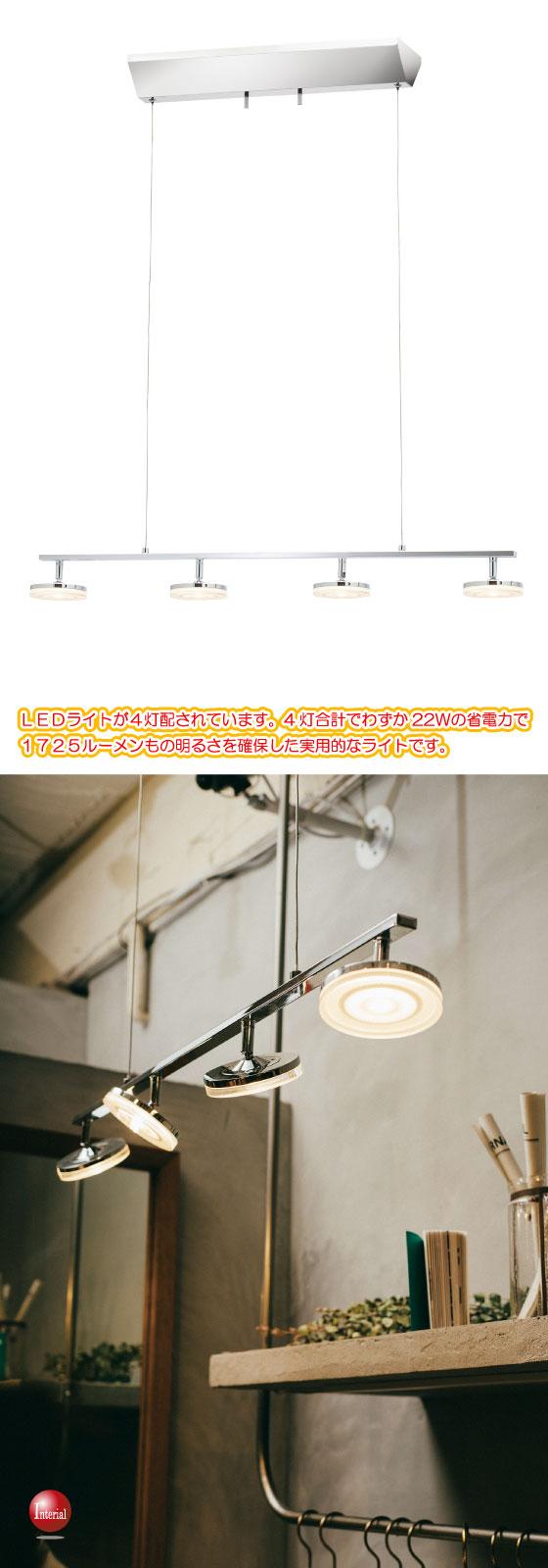 光沢シルバー・4灯LEDペンダントランプ